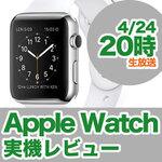 Apple Watchが本日発売開始 20時から石川温氏と実機レビューをニコ生放送