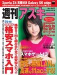 週刊アスキー5/12-19合併号 No1027(4月28日発売)