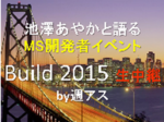 4/30深夜 Windows10速報解説『Build 2015』ニコ生独占放送!開発者情報も満載 [PR]