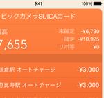 リボ払い管理やScanSnap連携のレシート取り込み機能を搭載!Moneytreeがさらに進化