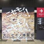 """『大ニセモノ博覧会』で""""本物のニセモノ""""を見てきた!【カオスだもんね!】"""