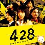 4/28だから428円にしちゃったAndroid版『428~封鎖された渋谷で~』はマジでお買い得!