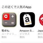 ゴールデンウィークの旅行先で役立つ人気アプリをiPhoneの「マップ」で事前に調べる方法