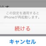iPhoneの文字を太くして見やすく設定する方法