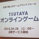 5000万人以上が利用しているTポイントが貯まって使えるゲーム事業をTSUTAYAが開始!