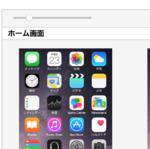 iPhoneのホーム画面をカスタマイズして整理する方法