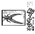 週アスPLUSにほぼ初登場!桜玉吉、隠遁生活中の山小屋に謎の生き物が出現(写真あり)