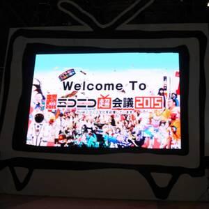 取材記者がアツく語る ニコニコ超会議2015への笑いと怒り:超会議2015