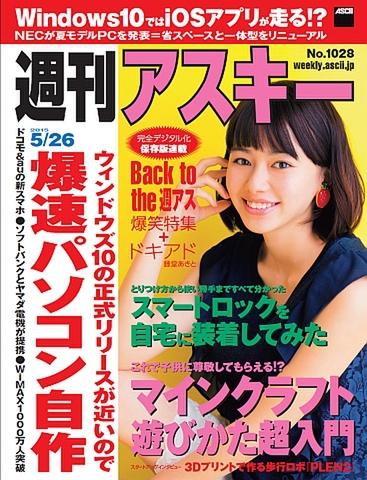 週刊アスキー5/26号 No1028(5月12日発売)