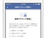 死後のFacebookアカウントの管理人を生前に指名できる機能が追加