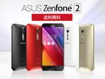 ZenFone 2(ZE550ML)が国内版より1万以上も安いキャンペーン開催中、18日まで