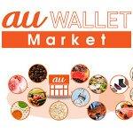 """スマホの契約ついでに""""ちょっといいもの""""が買えるau WALLET Marketが今夏オープン"""