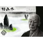 「渋い!」とネットで話題の純国産ボードゲーム『枯山水』で侘びさびを極めろ!