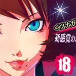 18日は思考型スマホパズル『【18】 キミト ツナガル パズル』の日!