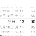 iPhoneのカレンダー設定を通常の5分単位から1分単位に変更する方法