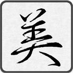 美文字が書けるようになるAndroidアプリがイカス!