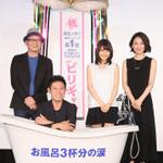 有村架純主演・映画『ビリギャル』、動員数120万人の涙はお風呂3杯分!?