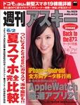 週刊アスキー6/2号 No1029(5月19日発売)
