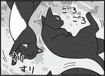 週アスCOMIC「我々は猫である」スペシャル版その1