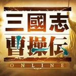 コーエーテクモの『三國志曹操伝 Online』が2015年スマホで配信に!