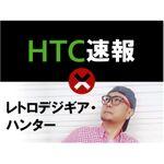 "HTCは新J butterflyで復活なるか?レトロデジギア・ハンターと""HTC速報""が徹底討論!"