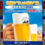 ガストで生ビールが99円に!!「初夏のちょい飲み祭」開催