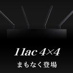 バッファローがついに11ac対応4×4接続の無線LANルーターを近日発売と予告