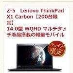急ごう!納税返礼品にThinkPad X1 Carbonが限定200台で再登場