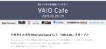 5/25〜29期間限定でVAIO Cafeが六本木ヒルズにオープン!オリジナルグッズも買える!!
