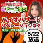 『バイオハザードリベレーションズ2』EP2クリアまで生放送:つばさの初ゲーム実況ニコ生