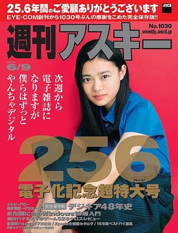 週刊アスキー6/9号 No1030(5月26日発売)