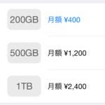 iCloudの容量を標準の5GBから増やす方法