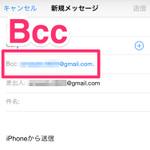 デキる人はやってる!? iPhoneのメールで「Bcc」に自分のアドレスを自動入力する方法