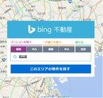 コンビニは近くに何店舗? 土地の値段は? 情報丸わかりの住宅検索サービス『Bing不動産』