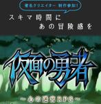 """""""ポケモン""""""""かまいたちの夜""""などの有名クリエイターが制作参加『仮面の勇者 ~心の迷宮RPG~』:事前登録"""