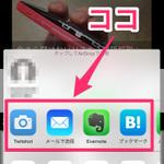 iPhoneの『App Extension』使ってる? Safariから共有できる連携アプリをカスタマイズする方法