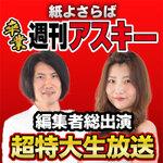紙よさらば! 週刊アスキー記念ニコ生放送『ACCN×つばさデジデジ90』始動