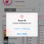iPhoneでTouch ID(指紋認証)を使うとApp StoreやiTunes Storeでの購入が簡単