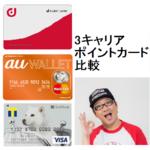 """ドコモの『dカード』最強説!他社カードと徹底比較で見えてきた大きな""""差""""とは……"""