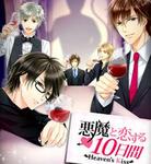 LINE GAME初の恋愛ドラマアプリ『LINE 悪魔と恋する10日間 Heaven's Kiss』:事前登録