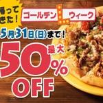 ただ今ドミノ・ピザのLサイズが半額!ネット注文限定キャンペーン