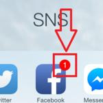 iPhoneのアプリ右上の数字(バッジ)を消す方法