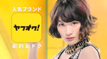 【ヤバい】ヤフオク!テレビCM初登場 水曜日のカンパネラ『桃太郎』ご存知ある?