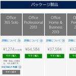 Officeを買うなら1年契約の『Office 365 Solo』が圧倒的におトクな理由