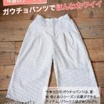 ファッションアプリ「Kinyta(キニータ)」に画像構造化技術が使われている理由[PR]