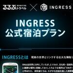 """Ingress:6/20開催の""""Persepolis TOHOKU""""参加者向けツアーが登場"""