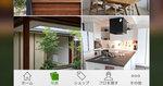 世界の住宅インテリア見放題! 米Houzz、日本版アプリ提供開始