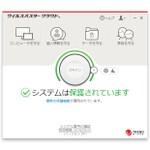 Windows10 IP版にも対応する『ウイルスバスター クラウド』ベータ版提供開始