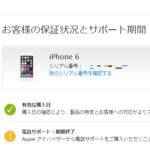 iPhoneの保証期間(AppleCare)を確認する方法