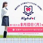 これぞリアルスクールアイドル 女子高生アイドル日本一決定戦が開催